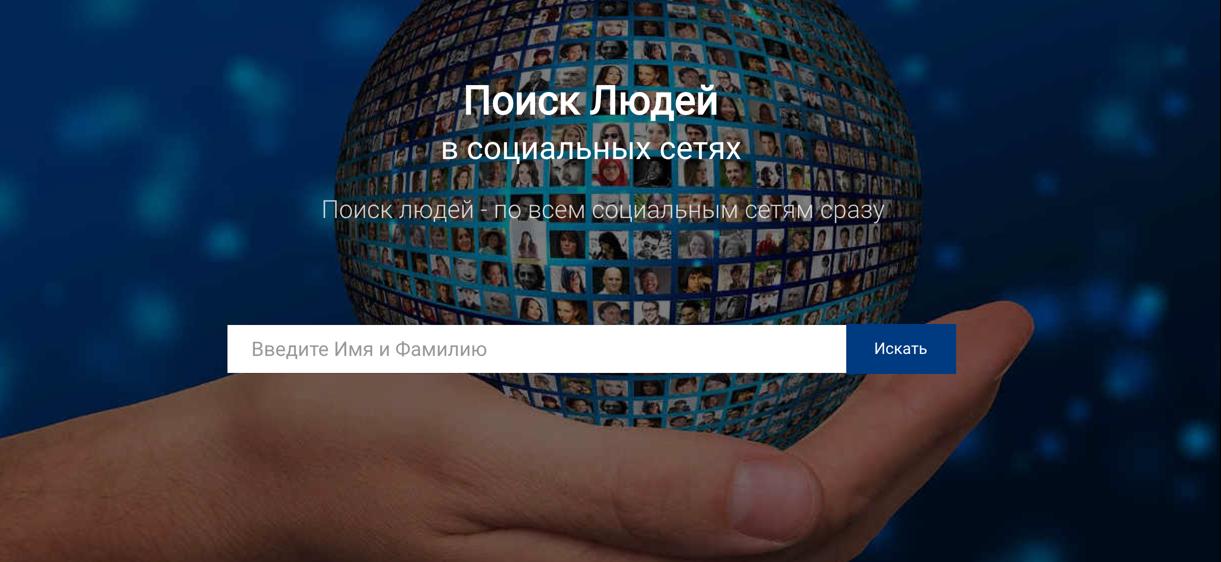 Поиск людей по фото в социальных сетях