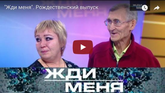 https://poisklyudei.ru/jdimenya/2176-zhdi-menya-vypusk-ot-06012018-smotret-onlayn.html