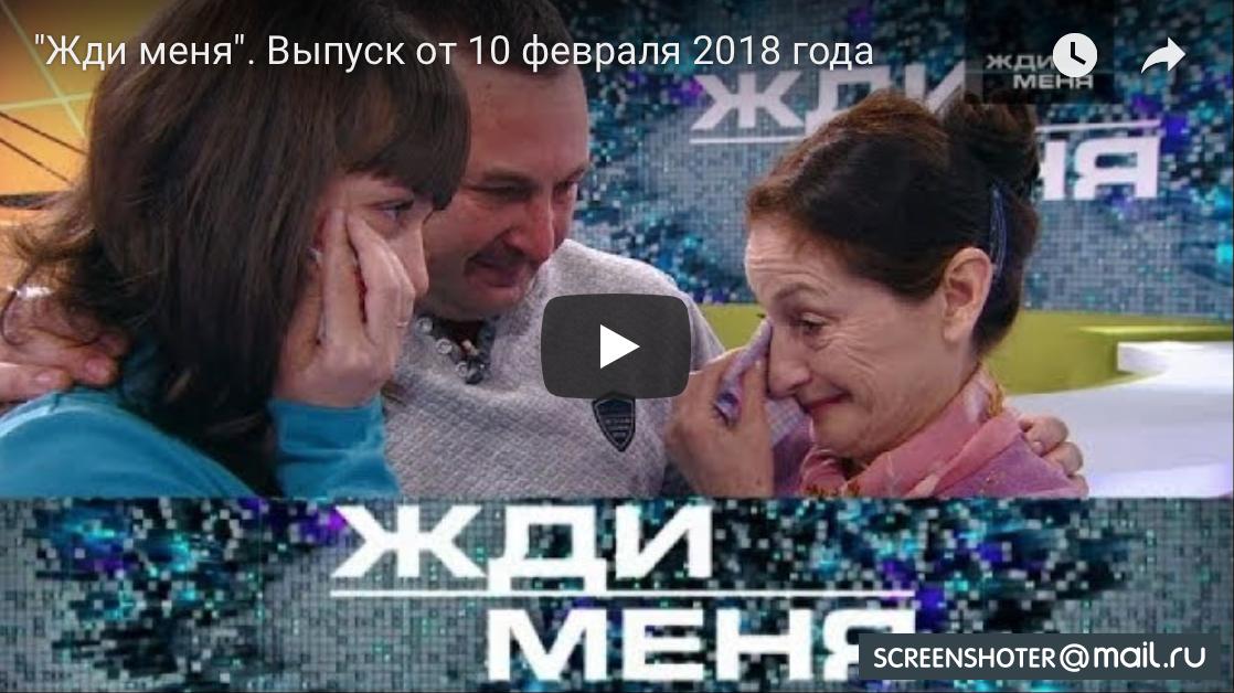 https://poisklyudei.ru/jdimenya/2512-zhdi-menya-vypusk-ot-10022018-smotret-onlayn-posledniy-vypusk-2018-goda-na-ntv.html