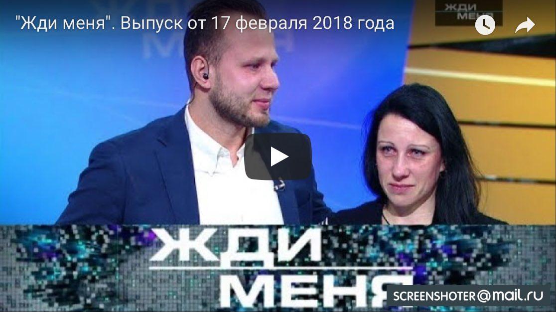 https://poisklyudei.ru/jdimenya/2559-zhdi-menya-vypusk-ot-17022018-smotret-onlayn-posledniy-vypusk-2018-goda-na-ntv.html